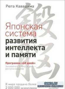 Рюта Кавашима - Японская система развития интеллекта и памяти. Программа