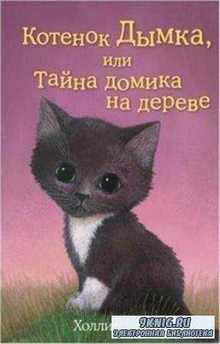 Холли Вебб - Добрые истории о зверятах. Мировой бестселлер (18 книг) (2014- ...