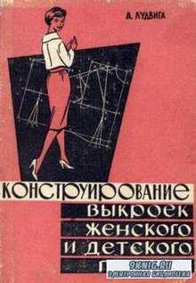 Лудвига А. - Конструирование выкроек женского и детского платья (1961)