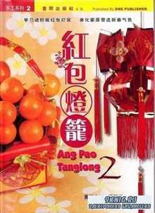 Handicraft Series 02 - Ang Pao Tanglong 2