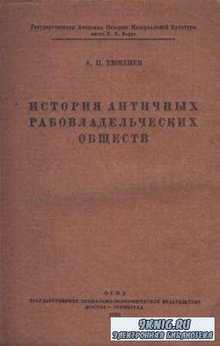 Тюменев А.И. - История античных рабовладельческих обществ (1935)