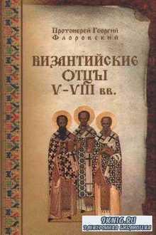 Флоровский Георгий - Византийские отцы V-VIII веков (Аудиокнига)