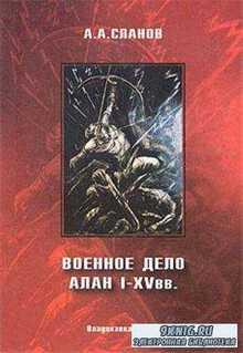Алан Акимович Сланов - Военное дело алан I-XV вв (2007)