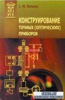 Святослав Латыев - Конструирование точных (оптических) приборов (2007)