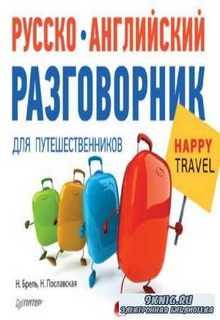 Н.М. Брель, Н.А. Пославская - Русско-английский разговорник для путешественников Happy Travel