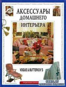Аксессуары домашнего интерьера (1994)