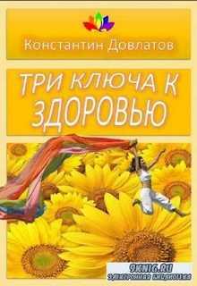 Константин Довлатов - Три ключа к здоровью