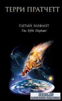 Терри Пратчетт - Пятый элефант (2016)