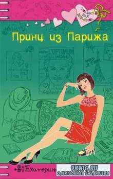 Только для девчонок (164 книги) (2002-2016)