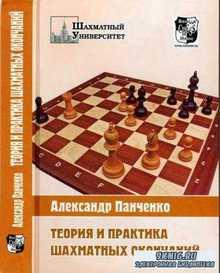 Шахматный университет (102 книги) (1999-2016)
