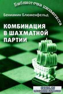 Библиотечка шахматиста (70 книг) (1925-2016)