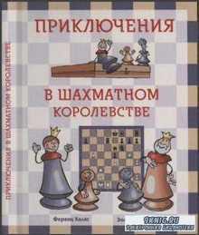 Ференц Халас, Золтан Геци - Приключения в шахматном королевстве (2012)