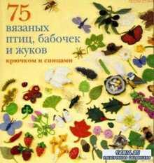 Стэнфилд Л. - 75 вязаных птиц, бабочек и жуков крючком и спицами (2011)