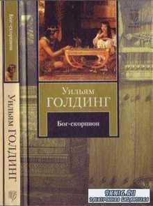 Книга на все времена (АСТ) (161 книга) (2000-2016)