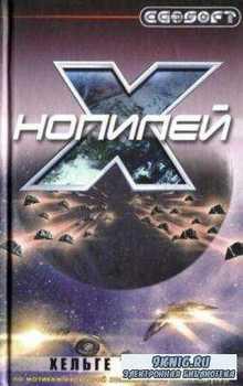 Хельге Каутц - Вселенная Х (X-Universum) (3 книги) (2008-2010)