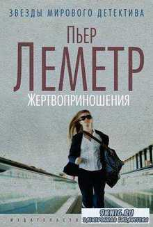 Пьер Леметр - Собрание сочинений (6 книг) (2013-2015)