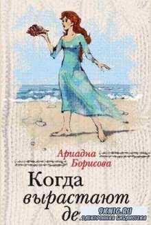 За чужими окнами (30 книг) (2011-2016)