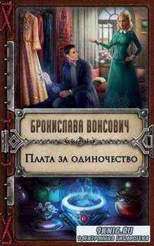 Колдовские тайны (4 книги) (2016)