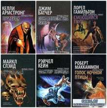 «Холод страха» (64 книги) (2005-2009)