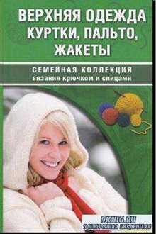 Наниашвили И. Соцкова А. - Верхняя одежда. Куртки, пальто, жакеты (2010)