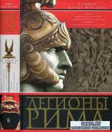 Дандо-Коллинз С. - Легионы Рима. Полная история легионов Римской империи (2 ...