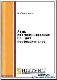 Бьерн Страуструп - Язык программирования C++ для профессионалов (2-е издание) (2016)