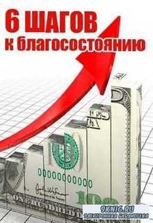 Константин Довлатов - 6 шагов к благосостоянию