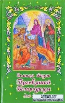 Николаев В.А - Земная жизнь Пресвятой Богородицы для детей