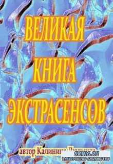 Людмила Калинина - Великая книга экстрасенсов