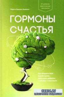 Лоретта Грациано Бройнинг - Гормоны счастья. Как приучить мозг вырабатывать ...