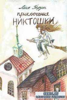 Лёня Герзон - Приключения Никтошки (сборник) (2014)