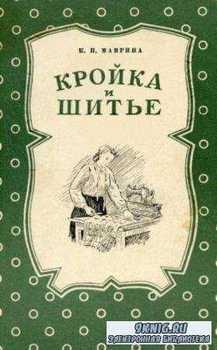 Маврина К. П. - Кройка и шитье. Пособие для начинающих (1954)