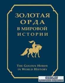 Миргалеев И.М. - Золотая Орда в мировой истории (2016)