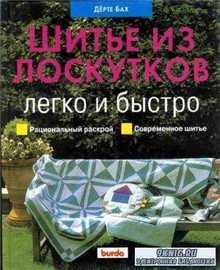 Бах Дерте - Шитьё из лоскутков. Легко и быстро (2000)
