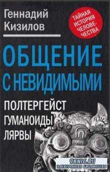 Тайная история человечества (12 книг) (2011-2012)