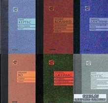 Квадрат (52 книги) (2002-2015)
