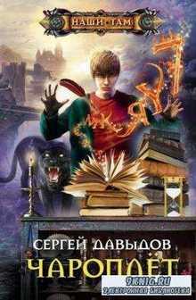 Наши там (137 книг) (2010-2016)