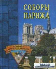 Памятники всемирного наследия (31 книга) (2001-2009)