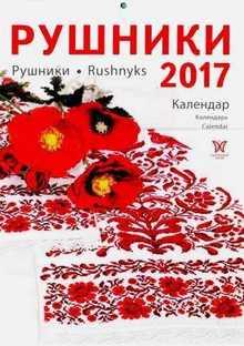 Календарь «Рушники 2017»