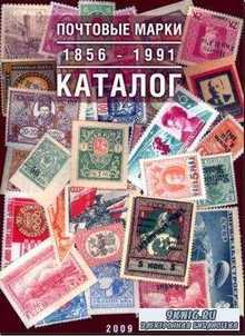 Виктор Ляпин - Каталог почтовых марок России (1856-1991) (2008)