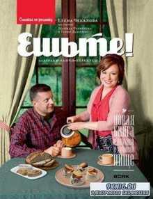 Чекалова Е. Л. - Ешьте! Новая книга о вкусной и здоровой пище. Завтраки, ла ...