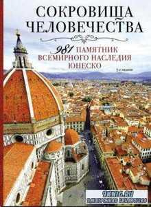 Ольга Шумихина, Елизавета Утко - Сокровища человечества. 981 памятник Всемирного наследия ЮНЕСКО (2013)