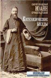 Иоанн Кронштадтский - Катехизические беседы в Кронштадтском Андреевском соборе