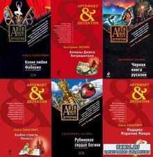 Артефакт-детектив (175 томов) (2007-2016)