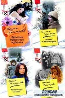 Девушка с характером (44 книги) (2007-2011)