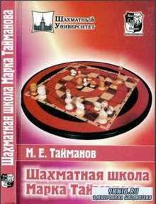 Марк Тайманов - Собрание сочинений (8 книг) (1956-2008)