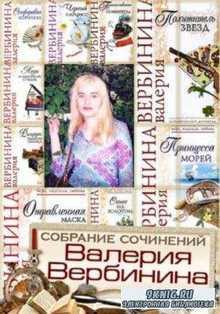 Вербинина Валерия - Собрание сочинений (44 книги) (2003-2016)