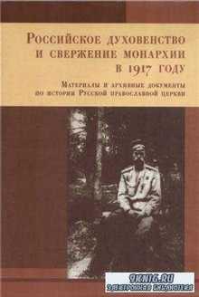 Бабкин М. А. - Российское духовенство и свержение Монархии в 1917 году. 2-е изд. (2008)