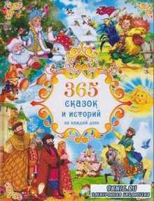 365 сказок и историй на каждый день (2016)