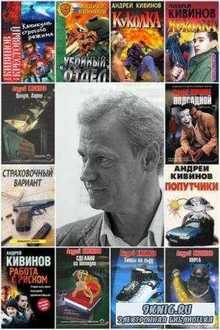 Андрей Кивинов - Собрание сочинений (124 книги) (1994-2015)